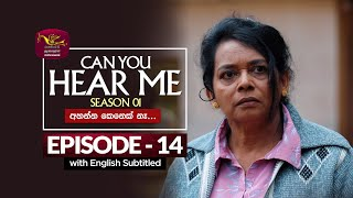 Can You Hear Me | 2020 TV series | Episode - 14 | 2020-10-27 | Rupavahini Teledrama Thumbnail