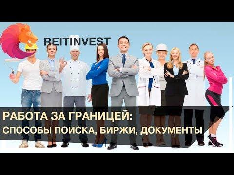 👷💇👉Работа за границей (за рубежом) для русских: биржи, вакансии удаленная работа