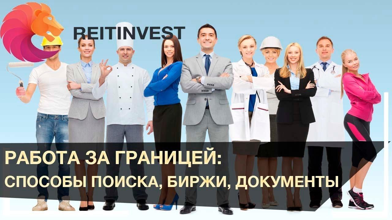 Удаленная работа за границей сайты зеленоград вакансии удаленная работа