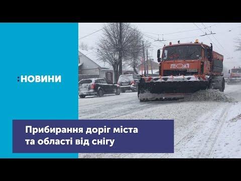 Телеканал UA: Житомир: Прибирання доріг міста та області від снігу_Канал UA: ЖИТОМИР 23.01.19