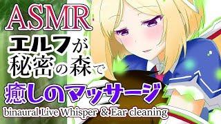 [LIVE] 【ASMR】森で出会ったエルフがとろける甘い囁きで癒してくる【アキロゼch】Japanese Whisper binaural