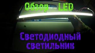 Обзор. LED. Светодиодный светильник. Для аквариума, кухни, стола.