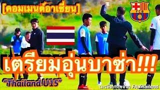 เด็กไทยรูปร่างดี-คอมเมนต์ชาวอาเซี่ยน-หลังทราบว่า-ทีมชาติไทย-ชุด-u15-ไปฝึกซ้อมและอุ่นแข้งที่สเปน