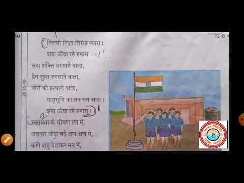 व जय व श व त र ग प य र Class 6 Hindi Youtube
