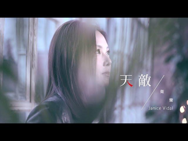 衛蘭 Janice Vidal - 天敵 Enemy (Official Music Video)