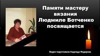 Памяти талантливой мастерицы Людмилы Ботченко | Надежда Федорова|  Рукодельницам.