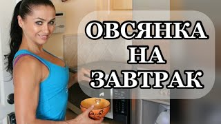 Заготовка овсянки на завтрак