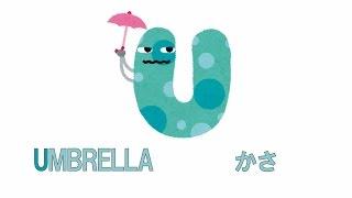 ABCの歌で英語の勉強【UVWXYZ】 幼児向け 知育アニメ Cartoon Animation...