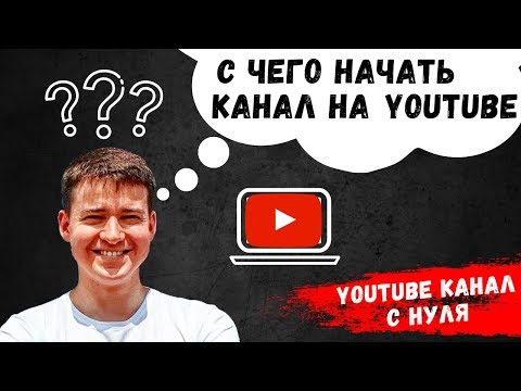Как заработать на youtube. С чего начать свой канал на YouTube.