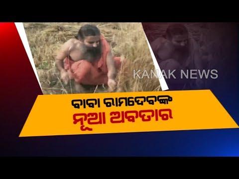 Viral Video: Baba Ramdev's Farmer Avatar, Cuts Wheat Crops In Haridwar