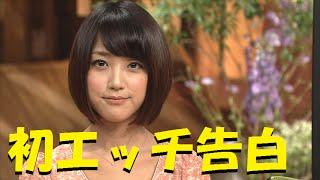 竹内由恵アナ 「初体験」を聞かれて告白