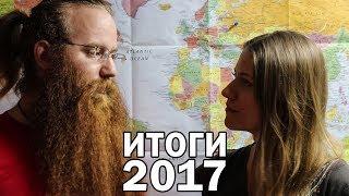 О ЧЕМ МЫ ЖАЛЕЕМ. ИТОГИ 2017.