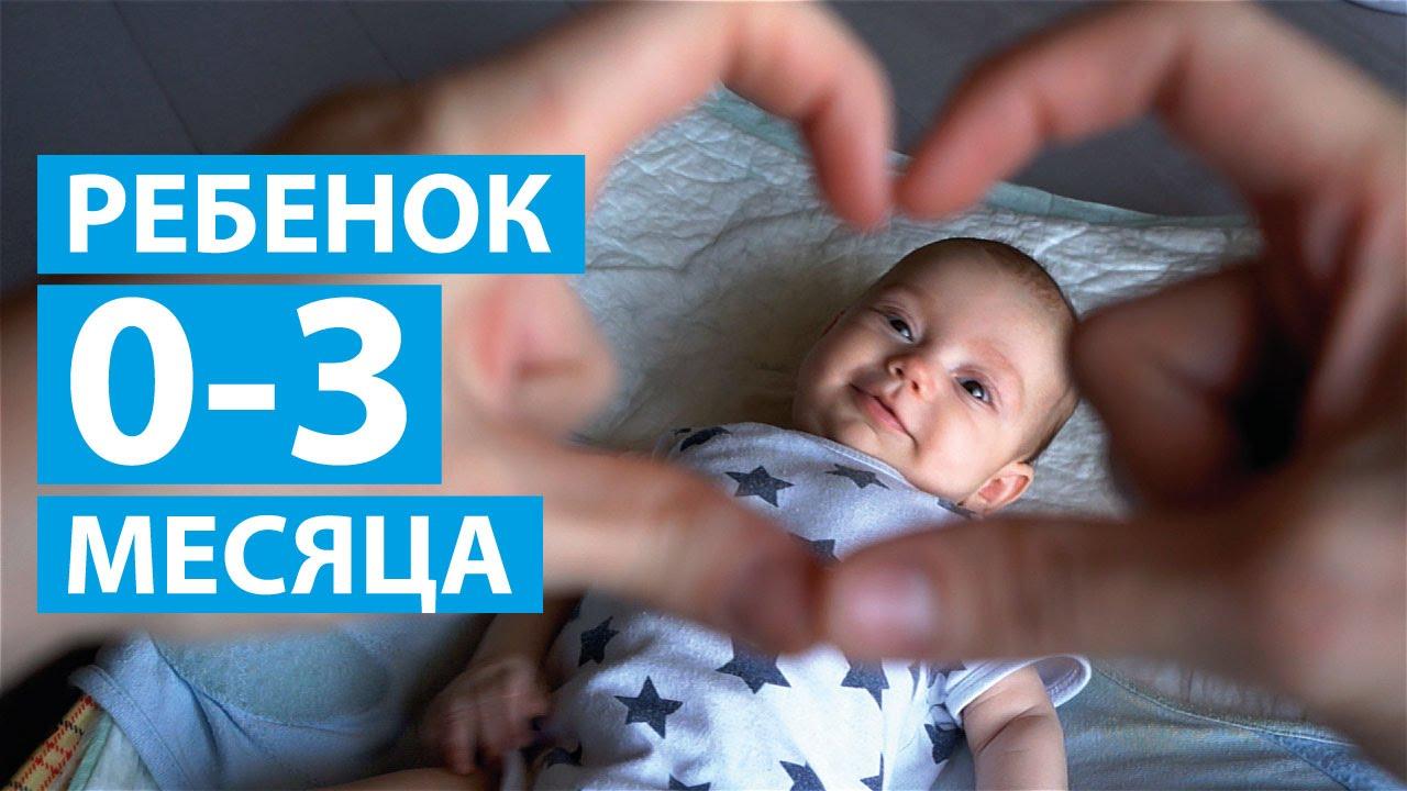 Третий месяц развития ребенка