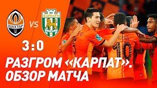 Шахтер – Карпаты – 3:0. Все голы и обзор матча (04.08.2019)