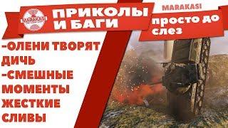 ПРИКОЛЫ И БАГИ WOT 2018, ДО СЛЕЗ СМЕШНЫЕ МОМЕНТЫ ДЛЯ ТАНКИСТА! ОЛЕНИ, ВЫСТРЕЛЫ, ЧИТЫ World of Tanks