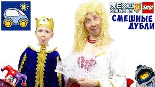Лего Нексо Найтс 2017 Папа в женском платье Смешные дубли и Неудачные кадры ツ Картонка