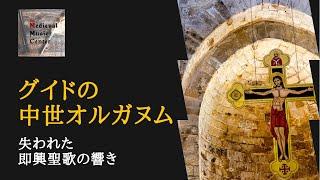 グイドの中世即興オルガヌム