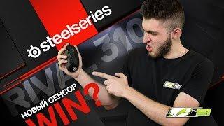 Обзор SteelSeries Rival 310 | Первый в СНГ!
