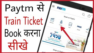 Paytm se train ticket kaise book kare | how to book train ticket from paytm in hindi