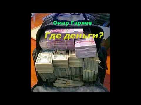 О.Гаряев - Где деньги?