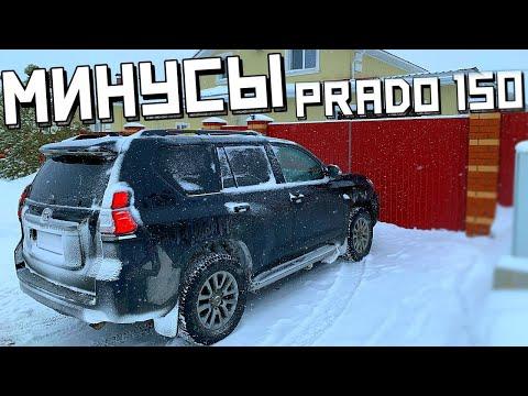 Минусы Toyota Land Cruiser Prado 150 , 40000 КМ ! ДИЗЕЛЬ 2,8 мест 7, ТОП комплектация