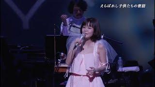 吉澤嘉代子「女優姉妹」初回盤 LIVE DVD「吉澤嘉代子の発表会」ダイジェスト