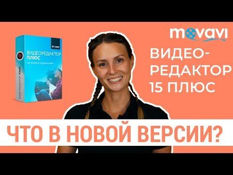 Видеоредактор Movavi 15
