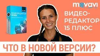 Видеоредактор Movavi 15 Plus | Что нового?