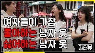 [길터뷰] 여자들이 소개팅할때 가장 좋아하는 남자옷!!