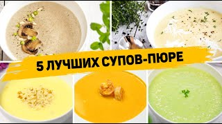 Такие Супы вы будете готовить КАЖДЫЙ ДЕНЬ 5 Рецептов ЛУЧШИХ Супов-пюре - Которые понравятся всем