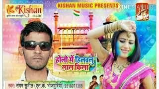 Holi me hilwlu Lal kila 2018 Singar Sangam Sunil Kisan music
