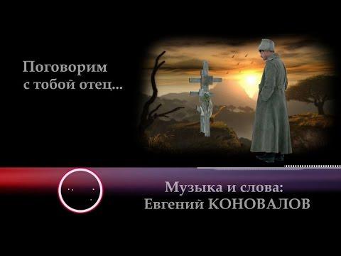 ПОГОВОРИМ С ТОБОЙ ОТЕЦ ЕВГЕНИЙ КОНОВАЛОВ СКАЧАТЬ БЕСПЛАТНО