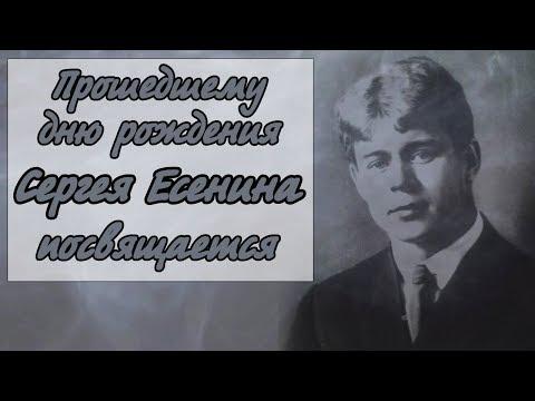 Прошедшему дню рождения Сергея Есенина посвящается