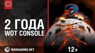 2 года WOT Console!