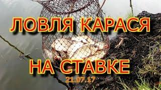 ЛОВЛЯ КАРАСЯ НА СТАВКЕ.21.07.17