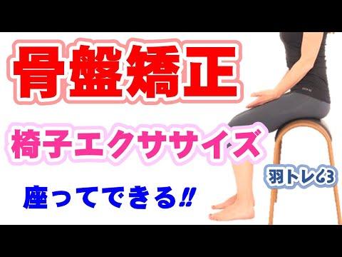 骨盤矯正&骨盤調整 椅子エクササイズ ストレッチ お腹やせ 下腹 脚やせ ダイエット 腰痛 股関節 硬い 柔軟性 開脚 羽トレ