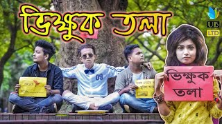 ভিক্ষুক তলা || Vikkuk Tola || Bangla Funny Video 2019 || Durjoy Ahammed Saney || Saymon Sohel