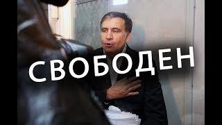 В Украине сегодня Саакашвили освободили из суда под домашний арест видео Последние Новости