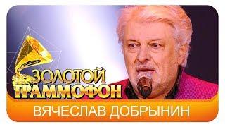 Вячеслав Добрынин   - Попурри (Live, 2015)