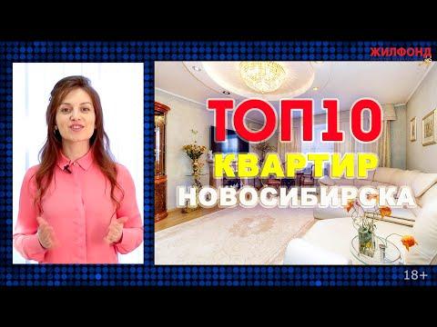 ГОРЯЧАЯ 10-КА КВАРТИР Новосибирска, выпуск №8 март 2020, Жилфонд. Продажа квартир, домов, коттеджей.