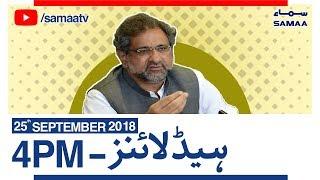 News Headlines   4 PM   SAMAA TV   Sep 25, 2018
