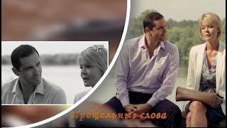 Александр Никитин и Юлия Меньшова. Прощальные слова