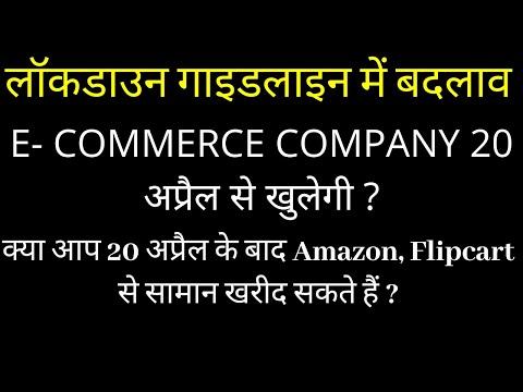 E-COMMERCE COMPANY OR VEHICLE WILL NOT OPEN wef 20/04/2020 |AMAZON FLIPCART से सामान खरीद सकते हैं ?
