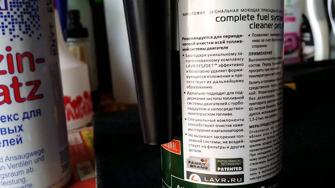 Набор: раскоксовывание lavr мl-202 (185 мл) + промывка двигателя цена 650 сом комплект из двух препаратов: жидкость для. Купить в 1 клик.