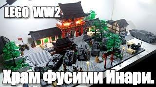LEGO WWII диорама: Японский Храм. ЛЕГО  военная самоделка.