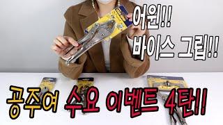 수요 이벤트 4탄!! 어윈 바이스 그립 플라이어!!
