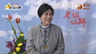外埔教室負責人 元湖講師(3)【老祖仙跡66】  WXTV唯心電視台