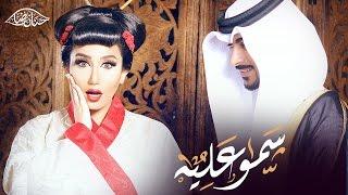 حنان رضا - سمو عليه (فيديو كليب حصري)