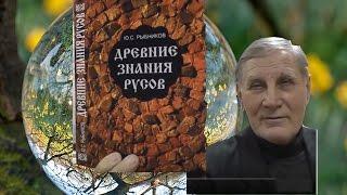 Рыбников Юрий Степанович - горячий спор с цивилизатором 2018.