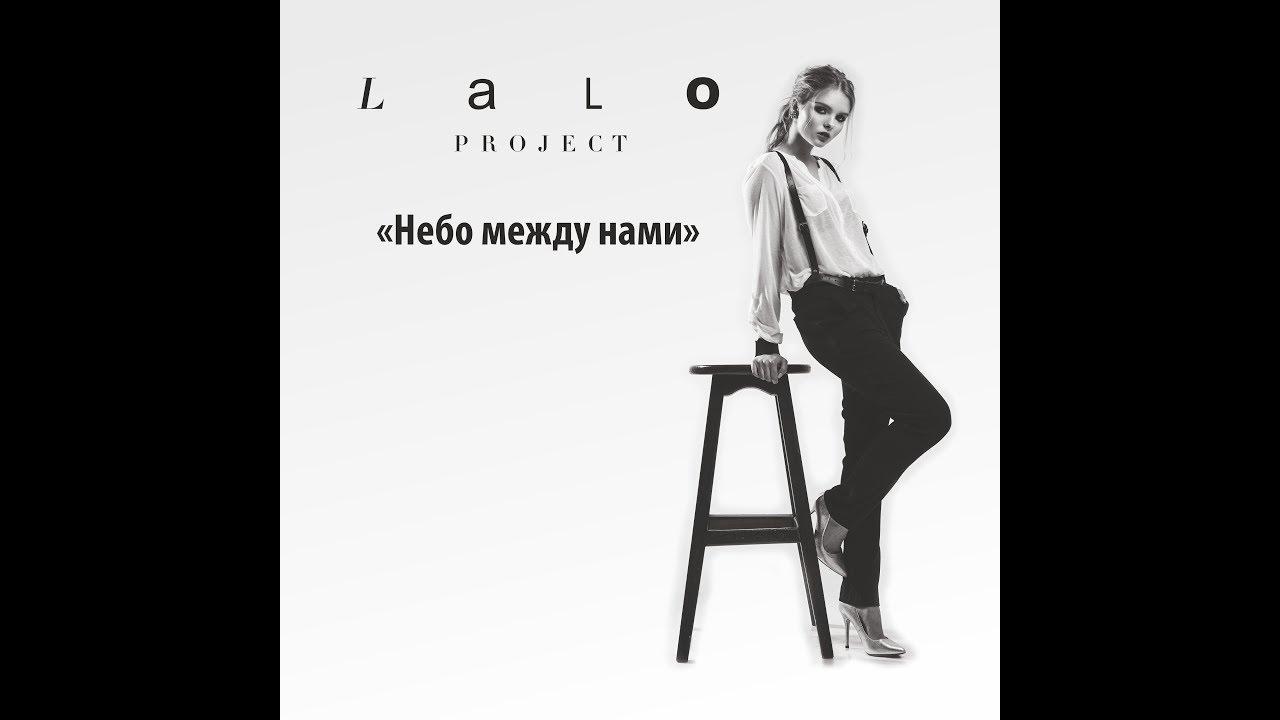 Lalo Project-Космос между нами - YouTube